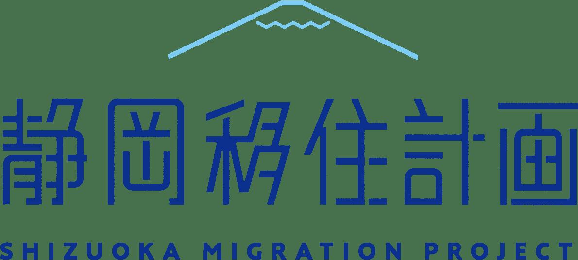 静岡移住計画 SHIZUOKA MIGRATION PROJECT