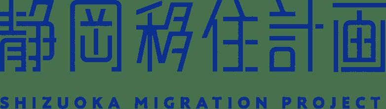 静岡移住計画